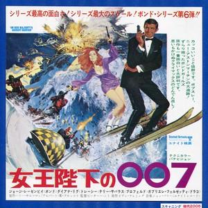 (1) 007/女王陛下の007【第6弾初公開版】