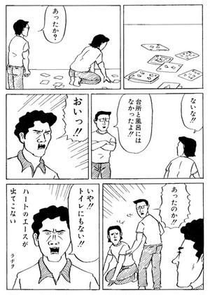 《和田ラヂヲ ポストカード》CW-07/ ハートのエースが