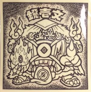 【かんたろ】4 かんたろデカシール鐚壱文白黒