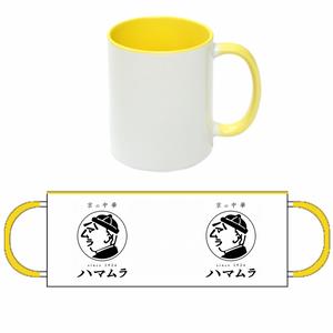 ハマムラオリジナル2トーンマグカップ(イエロー)