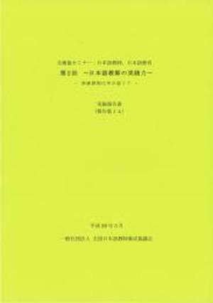 「第2回 日本語教師の実践力―熟練教師は何が違う?―」(報告集14)
