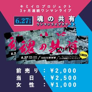 【女性】3ヶ月連続ワンマンライブ〜魂の共有〜 前売りチケット