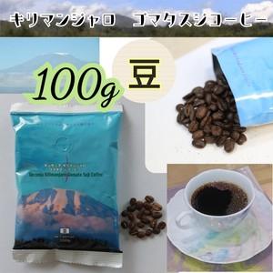 キリマンジャロ・ゴマタスジコーヒー豆【100g豆】