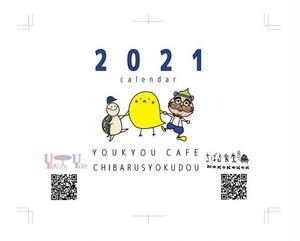 【クリックポスト】2021YOUKYOUカフェ×ちばる食堂卓上カレンダー