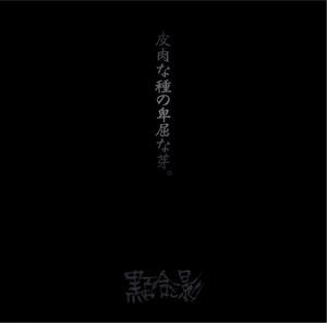 黒百合と影 ■全国流通盤二千枚限定生産■ 一枚目フルフルアルバム「皮肉な種の卑屈な芽。」