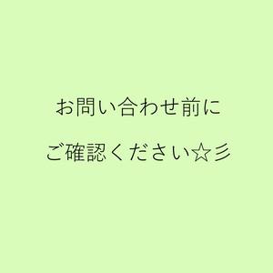 お問い合わせ前にご確認ください☆彡(※ 2019.7.1.更新)