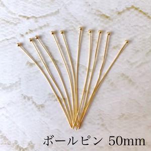 アクセサリーパーツ/ボールピン/50mm/K16GP/20本