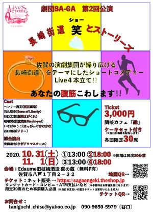 11/1(日)13:00 劇団SA-GA 第2回公演「長崎街道笑とストーリーズ」