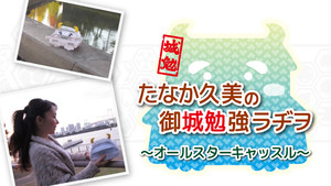 御城勉強ラヂヲ第33回 ドラマ「聚楽亭の猿とお茶」