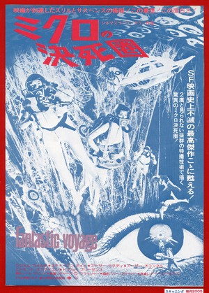 (B)ミクロの決死圏【1976年再公開版】