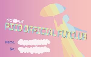ぴこ菌ラボ ファンクラブ入会(月会費)スペシャルカード
