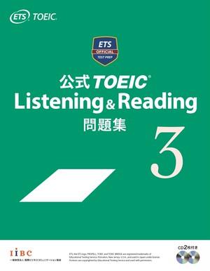 <入門>TOEIC®全8回講座