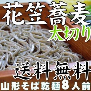 送料こみこみ山形の乾麺そば【太切り花笠蕎麦】8人前(180g・4把)