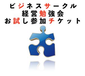 【お試し参加チケット予約】ビジネスサークル経営勉強会