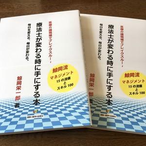【1+1】書籍「療法士が変わるときに手にする本」