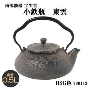 南部鉄器 宝生堂 小鉄瓶 東雲・HSG色