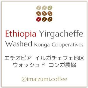 【送料込】エチオピア イルガチェフェ地区 ウォッシュド コンガ農協 - Ethiopia Yirgacheffe Washed Konga Cooperatives - 300g(100g×3)