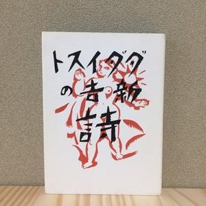 ダダイスト新吉の詩(稀覯詩集復刻叢書) / 高橋新吉(著)