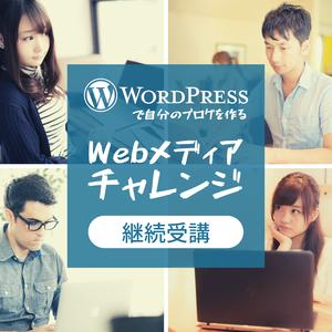 【継続申込】Webメディアチャレンジ+PLUS(4/13申込締切)