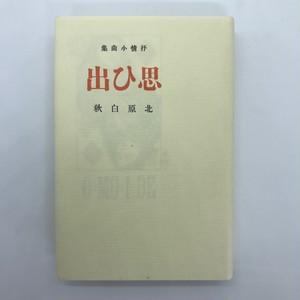 思ひ出(新選名著複刻全集) / 北原白秋(著)