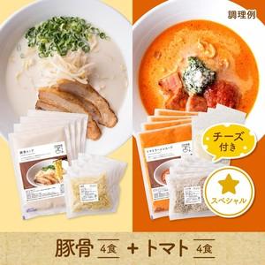 【スペシャルセット】豚骨4食+トマト(チーズ付き)4食セット