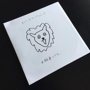 【全額寄付】MC松島 - すごいぞテープvol.2 #解夏レゲエ [CDR]