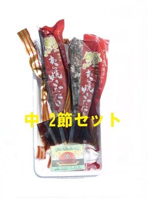 【送料込み】カツオわら焼きたたき 中 2節セット KS-1