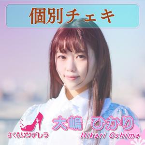 【1部】S 大嶋ひかり(さくらシンデレラ)/個別チェキ