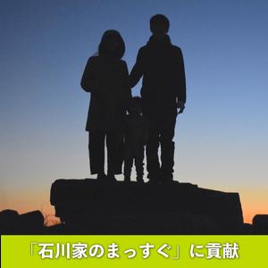 """「石川家が、次の一年も、安心して""""本当に大事だと感じていること""""にまっすぐ取り組み続ける」ことに貢献するギフト"""