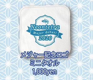 【メジャー記念】ロゴ入りミニタオル※数量限定