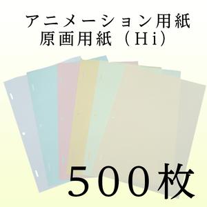 原画用紙(500枚)
