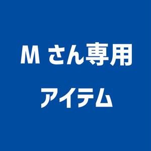 Mさん専用アイテム