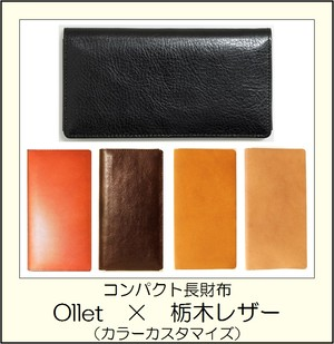 Ollet × 栃木レザー