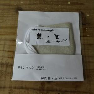 【Humming bird (ハミングバード)】 リネンマスク(キナリ)