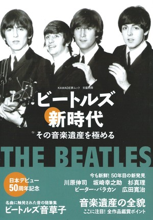 ビートルズ新時代 ——その音楽遺産を極める[バーゲンブック]