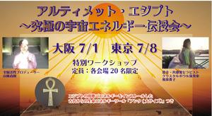 【7/1 大阪】アルティメット・エジプト究極の宇宙エネルギー伝授会