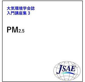 大気環境学会誌入門講座 3.PM2.5シリーズ