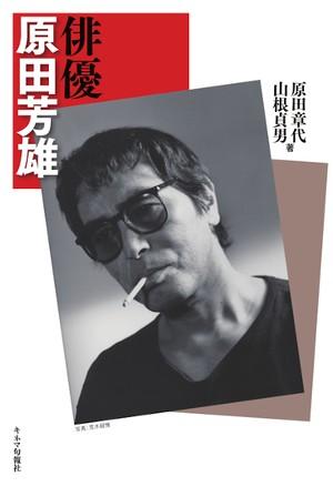 【予約商品・2月下旬発売予定】俳優 原田芳雄