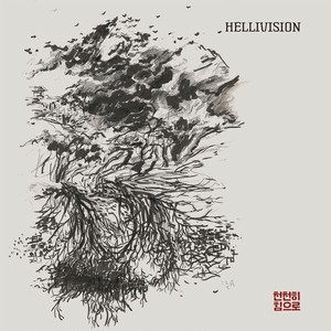 "Hellivision / ""Steady With Force"""