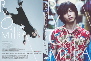 Ryo Kitamura - etude - DVD