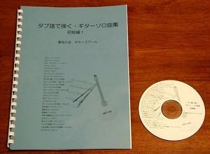 初級編1タブ譜で弾くギターソロ曲集 CD付