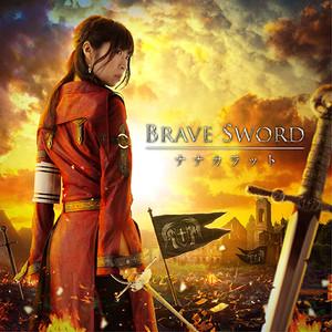NEW!!【BRAVE SWORD】12thアルバム【ポスター・ステッカー付】