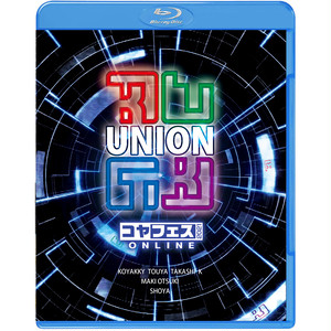 【Blu-ray】コヤフェス2021 ONLINE‐UNION- 4.4 ※初回特典付