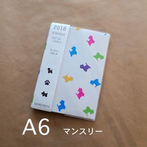 ☆限定☆ 2018カラフルスケジュール帳 A6サイズ(薄型)