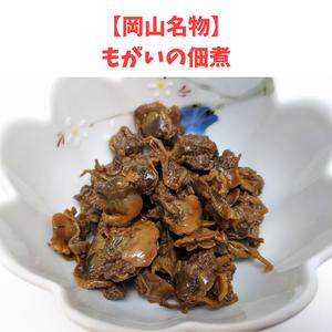 もがいの佃煮【岡山・倉敷の味】