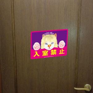 マグネットサイン「 入室禁止 」高耐水&耐候性マグネットサイン: うちゅうねこ