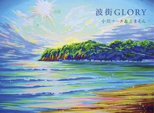 波街GLORY(3rd Album)