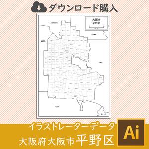 【ダウンロード】大阪市平野区(AIファイル)