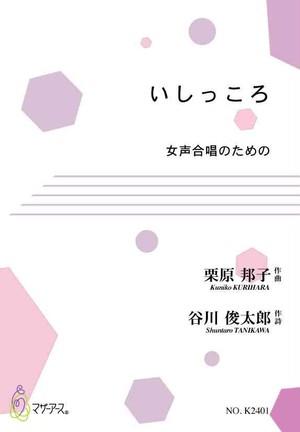 K2401 いしっころ(女声合唱,ピアノ/栗原邦子/楽譜)