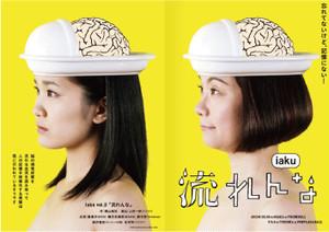【DVD】iaku「流れんな」